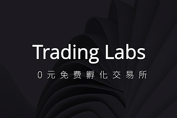 Trading Labs 免费孵化交易所