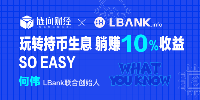 What You Know︱LBank:玩转持币生息,躺赚10%收益So easy