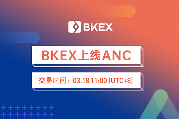 BKEX Global 即将上线ANC(Anchor Protocol)