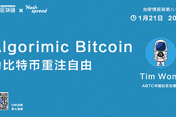 Algorithmic Bitcoin,为比特币重注自由